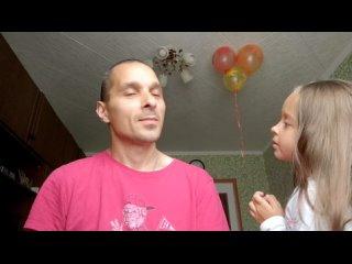 Папа и дочка.mp4