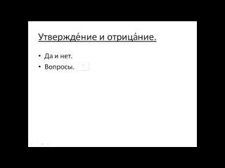 Видео от Школа русского языка как иностранного. Курсы.