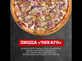 Новинка - пицца «Чикаго»