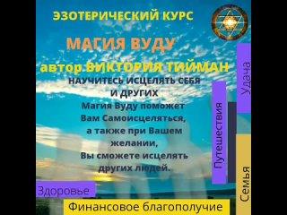 Магия ВУДУ