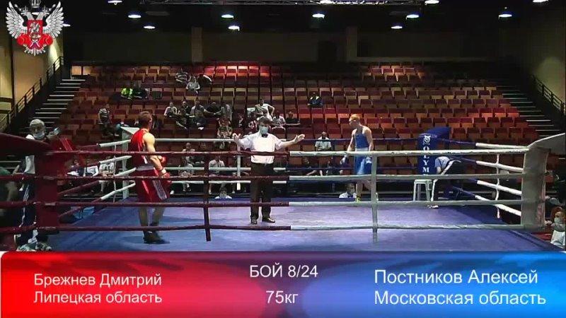 75 кг 1 2 финала Брежнев Постников