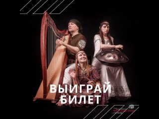 ВЫИГРАЙ БИЛЕТ на концерт-арфотерапию Alizbar & Ann'Sannat в Крыму