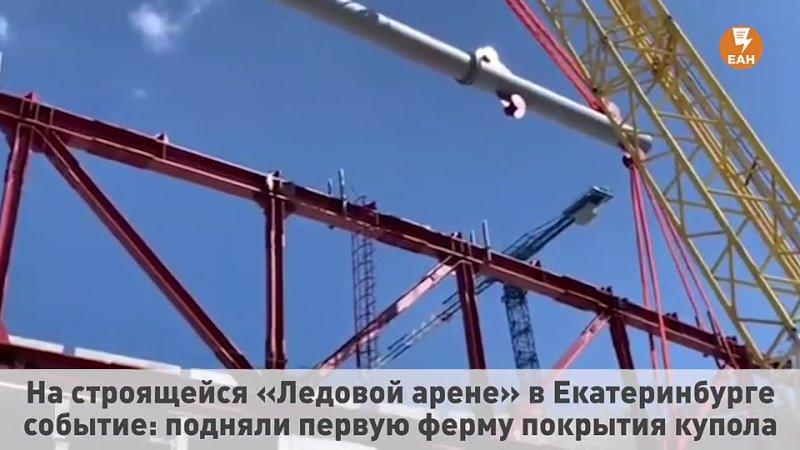 На Ледовой арене в Екатеринбурге подняли первую ферму покрытия