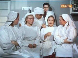 Сельский врач (1951) СССР