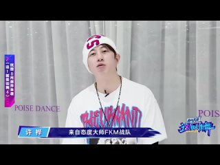 [Street Dance of China 4] Сюй Хуа (Eleven)