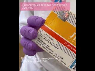 Центр косметологии и превентивной медицины kullanıcısından video