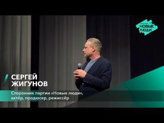 Сергей Жигунов культуре нужны Новые люди.mp4