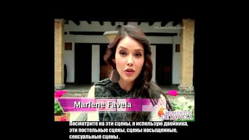 Марлен Фавела Наследники дель Монте