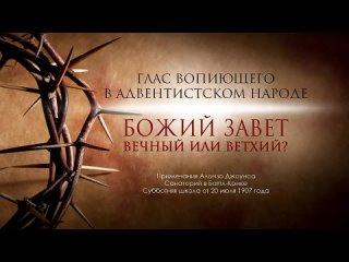 Глас вопиющего в адвентистском народе! ЭТО ДОЛЖЕН ПОНЯТЬ КАЖДЫЙ АДВЕНТИСТ!