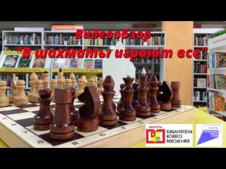 """Видеообзор """"В шахматы играют все"""""""