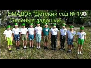 ДОО № 19 Зеленые ладошки Задания 6 и