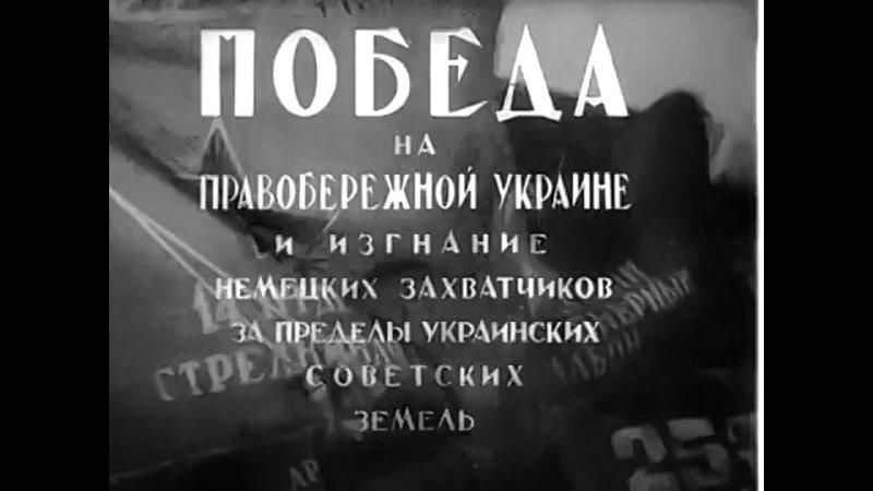 Победа на Правобережной Украине 1945 смотреть онлайн