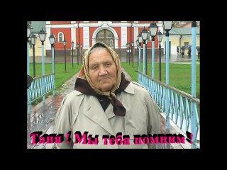 Мы тебя ПОМНИМ ! - 3 гола исполняется как с нами нет Татьяны - ролик Бориса Титова