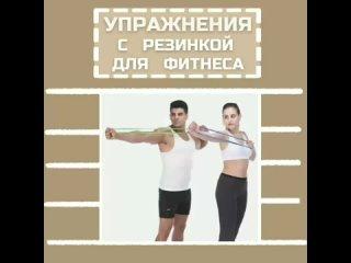 упражнения с фитнес-резинками.mp4