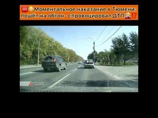 Видео от ТопТюмень | Типичная Тюмень