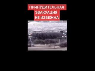 Принудительная эвакуация по причинам стихийного бедствия, возможно скоро и по всей России массово