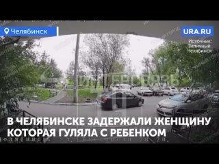 В Челябинске задержали женщину, гулявшую с ребенком