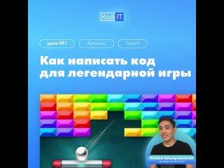 Арканоид. Урок №1   Игры на Scratch   KODIT онлайн-школа программирования