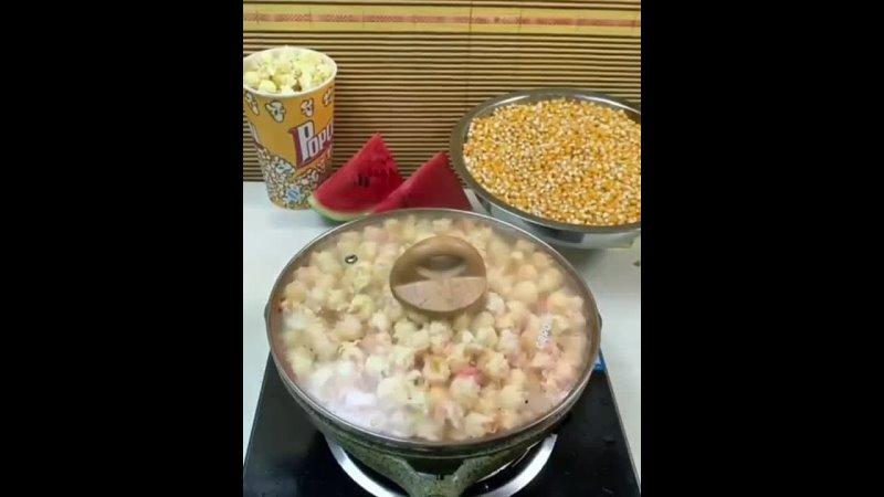 Попкорн с арбузом
