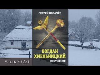 """Сергей Богачев. """"Богдан Хмельницкий. Искушение."""" Часть 5 (22)"""