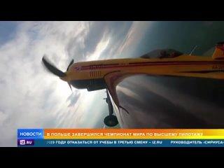 Российские летчики завоевали все золото на ЧМ по высшему пилотажу