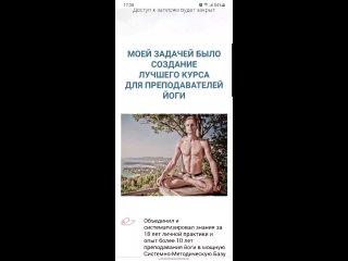YOGA TEACHERS CLUB  НОВЫЙ ПОТОК НОВОЙ ПРОГРАММЫ   Авторская программа Дениса Валгутова.mp4