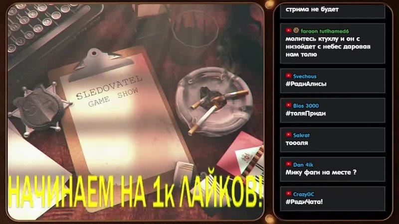 Sledovatel GameShow ЛАГЕРЬ МЕЧТЫ НАЧИНАЕМ ПОДКАТЫВАТЬ БЕСКОНЕЧНОЕ ЛЕТО на русском