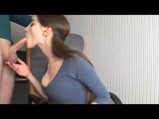 Молоденькая секретарша, ради премии, старательно делает глубокий отсос своему боссу(домашнее частное порно минет измена шалава)