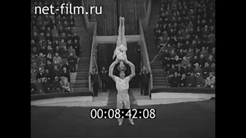 НА АРЕНЕ ЦИРКА Архангельск 1962 г