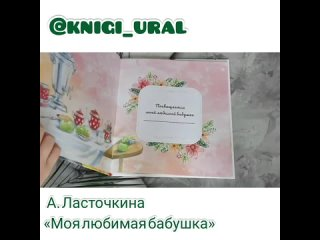 А.Ласточкина «Моя любимая бабушка»
