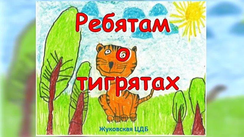 Видео от Центральная детская библиотека г Жуковский