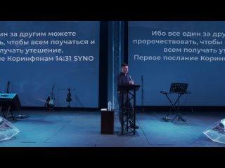 Проповедь «Все можете пророчествовать»— пастор Илья Федоров