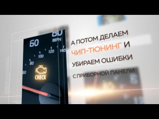 БЕСПЛАТНОЕ удаление и замена катализатора в СПб