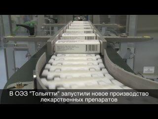 Одно из крупнейших фармацевтических предприятий в России запустило вторую производственную линию на территории ОЭЗ «Тольятти»