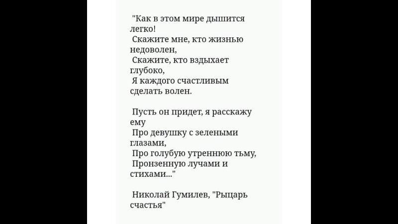 ✨Николаю Гумилёву ✨ В гостях у рыцаря счастья