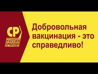 Видео от Справедливая Россия в Московской области