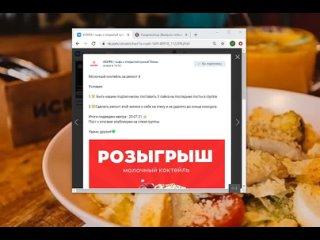 ИСКРА / кафе с открытой кухней Псков kullanıcısından video
