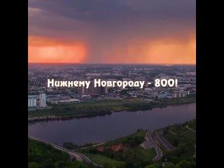 800-летие Нижнего уже скоро!