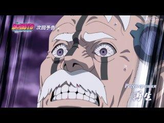 [Трейлер] Boruto - 207 [Субтитры]