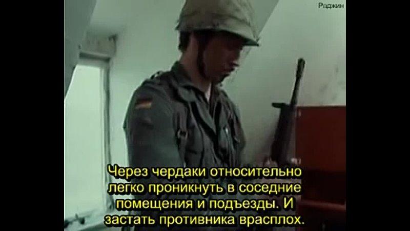 Ведение боя в населённом пункте Действия штурмовой группы Русский перевод Kampf in und um Ortschaften Teil C