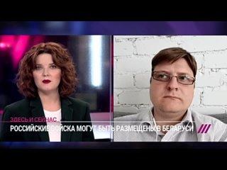 «Лукашенко должен дойти до края»  могут ли российские войска разместить в Беларуси