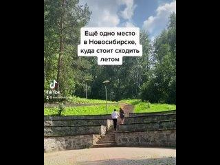 Видео от НОВОСИБИРСК