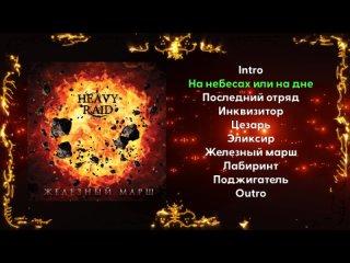 Обзор альбома HEAVY RAID - ЖЕЛЕЗНЫЙ МАРШ (2021)