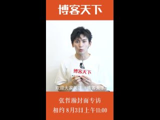 Чжан Чжэхань для журнала Bloog Weekly ()