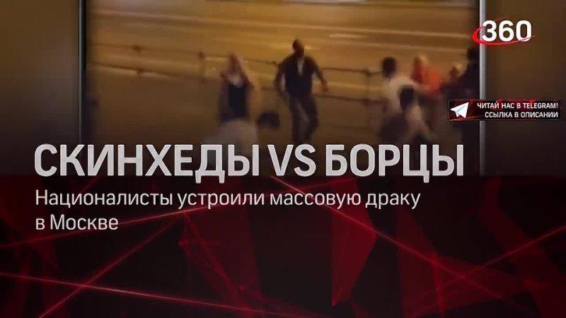 Массовая драка скинхедов и кавказцев Провокаторы кричали Россия для русских и достали пистолет