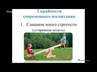 Video by Отношения с ребенком