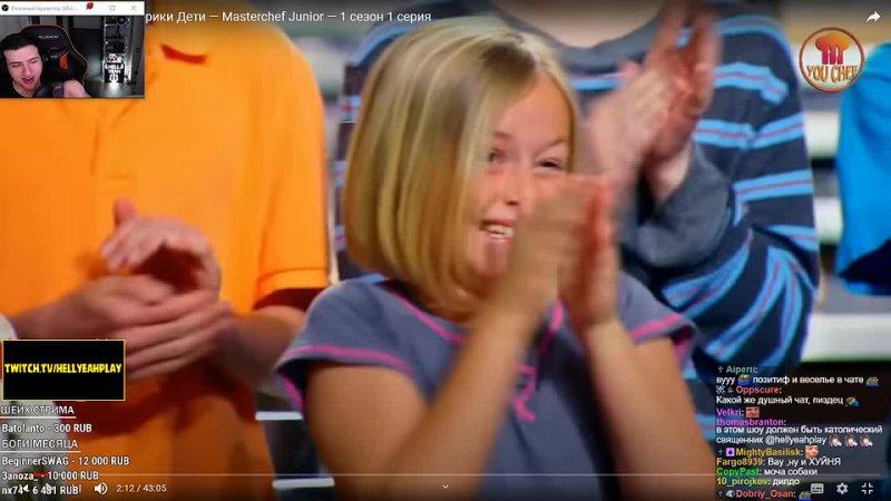 Реакции HellYeahPlay Hellyeahplay смотрит Лучший повар Америки Дети 1 сезон 1 серия