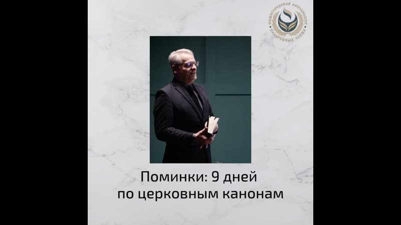 Видео от НАПС Нижегородская ассоциация похоронных служб