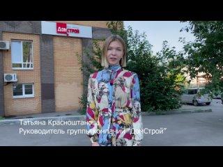 Видео от ФСК «ДомСтрой»