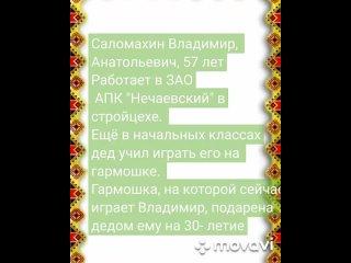 "Филиал МБУК ""МЦРДК"" в с. Нечаевка kullanıcısından video"